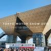 東京モーターショー2019でウォーキングした午後
