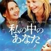 賛否の分かれる映画『私の中のあなた』をNetflixで観た。私は賛だ!