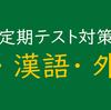中学3年2学期中間テスト対策「和語・漢語・外来語」