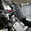 VFR800F(RC79)にFTM-10Sを取り付ける・・・・通販編