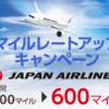 セゾンNetアンサー/JALマイルレートアップキャンペーンに乗りました