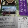 島根県🍀   勝手に大好きランキング