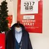 HVC フォレオ大津一里山店 年末年始営業時間のお知らせ &more