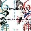 【1巻から最新巻まで】人気漫画『6センチの絆』を実質無料で読む方法