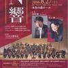 NHK交響楽団演奏会金沢公演コンサート・レビュー