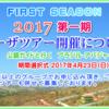 2017 第二期 カーザツアー(10月)募集のお知らせ