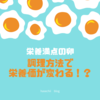 栄養満点の卵!調理方法で栄養価が変わる!?