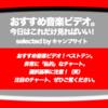 第385回【おすすめ音楽ビデオ!】「おすすめ音楽ビデオ ベストテン 日本版」!2017/12/13分。非常に私的なチャートです…閲覧にご注意!笑…  が新たにチャートイン!な、毎日22:30更新のブログです。