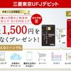三菱東京UFJデビット 最大1,500円もれなく プレゼント ☆彡
