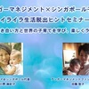 【Hisae's Voice / vol.13】アンガーマネジメントと海外での子育て