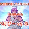 第2回能力者しりとりバトル 1回戦第4試合 ぺけぴー vs ホユ