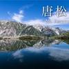 唐松岳(長野県)