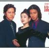 【テレビ】「協奏曲〔1996〕」ってなんだ?