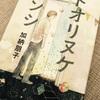 久々活字を読む、キムチお好み焼き弁当