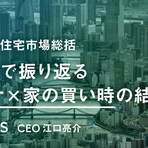 【2020年住宅市場総括】データで振り返るコロナ×家の買い時の結論|TERASS CEO江口亮介
