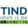 【XP】こちらも本日〆切!BitINDIA上場投票Round2!【BitINDIA】