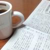 1日の始まり『コーヒーtime』