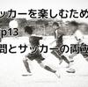 step13サッカーと学問の両立〜サッカーを楽しむために
