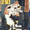 【桂花陳酒のお礼あり】百種怪談妖物双六 その3 猫また