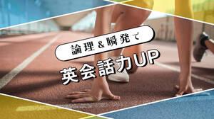 「英語を話す・書く」に苦手意識があるなら必読!論理力&瞬発力を強化するトレーニング