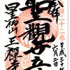 王禅寺の御朱印(神奈川・川崎市) 〜深い森の中、数々の堂宇と柿の原木が静かに息吹く