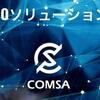 COMSA最新ニュース【2017年11月3日】