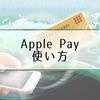 【ApplePay】使えるおすすめクレカ・対応アプリ・使用店舗まとめ【2017年版】