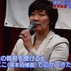 総理夫人、安倍昭恵というひと