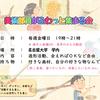 ふわっと集まる会 第3回 ( 2018/11/09 )