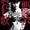 【25冊目】高橋ヨシキ『続悪魔が憐れむ歌』