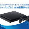 【PS4】PSNのオンラインIDがついに変更可能に