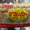 ファミリーマートで、ヤマザキダブルソフトを買って食べた。食パンは、これしかなかった。 at 自宅