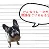 #2-1.人間関係がこじれるフレーズ ~始まり~