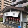 死後の世界の安楽を託された 傍示堂石塔群(横須賀市)