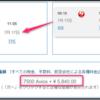 ANA特典航空券とAviosを組み合わせた台湾旅行について考えてみました