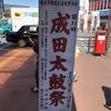 太鼓:成田太鼓祭り