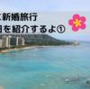 【ハワイ】4泊6日で新婚旅行、はじめてのハワイを満喫するよ[1日目]
