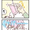 災難なことり【120】