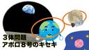 3体問題アポロ8号のキセキ
