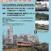ひたひこ鉄道写真展