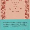 伊良子清白『孔雀船』を読む