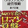 【中級者向け】宝塚をお勉強するのにオススメの書籍~中級編~