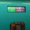 ❄️新青森駅とはやぶさ❄️