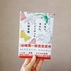 [江國香織]ヤモリ、カエル、シジミチョウ