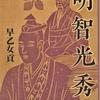 早乙女貢『明智光秀』を読んでみた!?