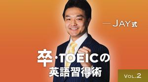 「TOEIC英語」を「ビジネス英語」にブラッシュアップするための3つのプロセス