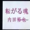 ザ・ノンフィクション「転がる魂 内田裕也」前編