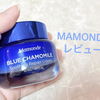 【Mamonde(マモンド)】ブルーカモミールスーディングリペアクリームをレビュー