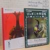 【ジャポニカ学習帳】昆虫シリーズが届いた!懐かしくて新しい。フォトまわりのイラストにも注目!