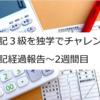 【大学生資格】簿記3級を独学でチャレンジ日記経過報告~2週間目
